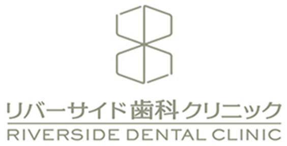 リバーサイド歯科クリニック
