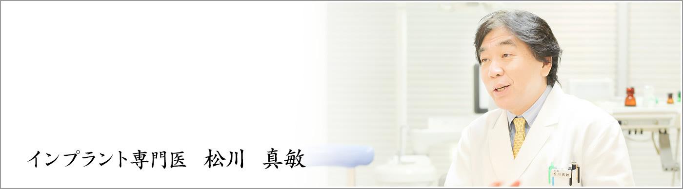 インプラント専門医 松川真敏